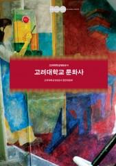 고려대학교문화사