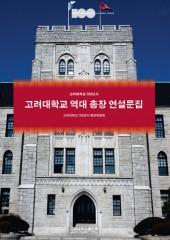 고려대학교역대총장연설문집