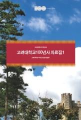 고려대학교100년사자료집