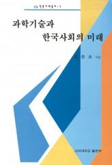 과학기술과한국사회의 미래