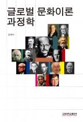 글로벌문화이론과정학