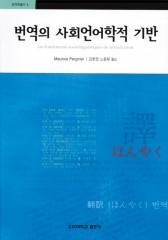 번역의사회언어학적기반