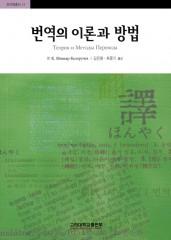 번역의이론과방법