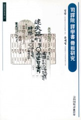 사역원 역학서