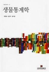 생물통계학(2011)