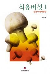 식용버섯1