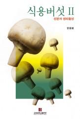 식용버섯2