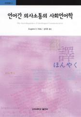언어간의사소통의사회언어학