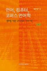 언어컴퓨터코퍼스(구)