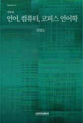 언어컴퓨터코퍼스언어학(개정판)