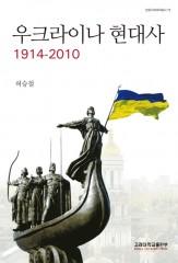 우크라이나현대사