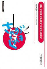 일본사회주의운동과사회주의