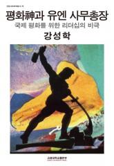 평화신과유엔사무총장