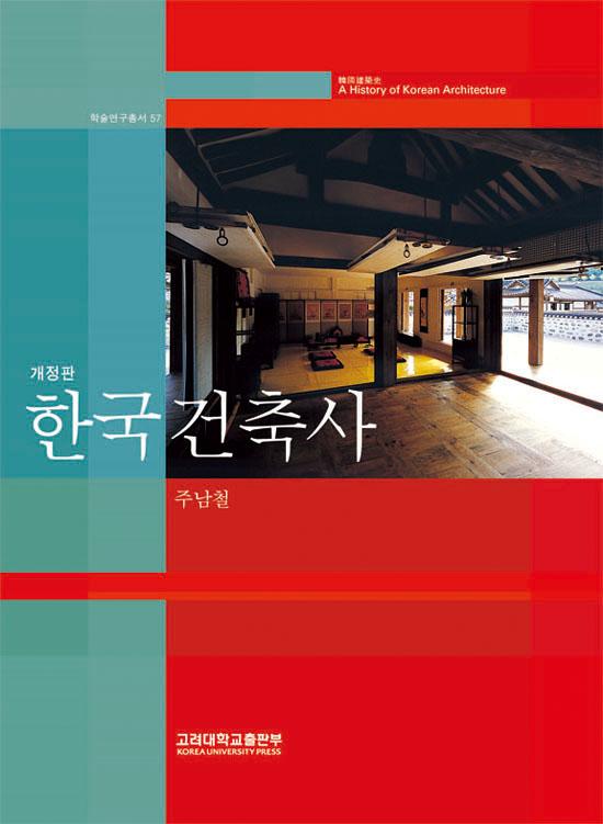 한국건축사개정판