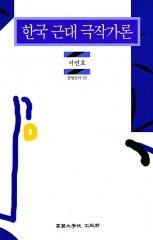 한국근대극작가론
