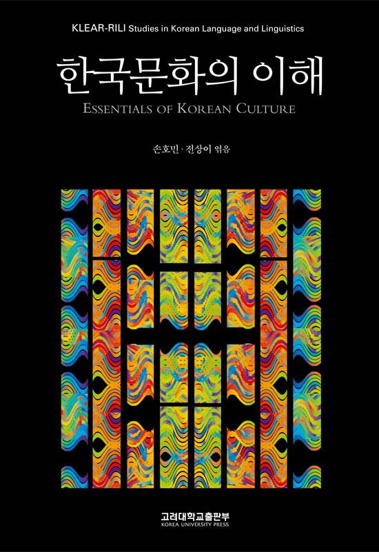 한국문화의이해
