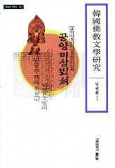 한국불교문학연구