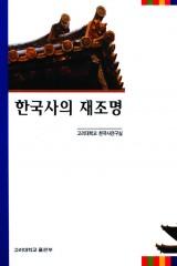 한국사의재조명