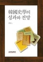 한국사학의 성과와 전망