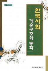 한국사회계층구조와동학