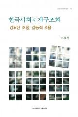 한국사회재구조화