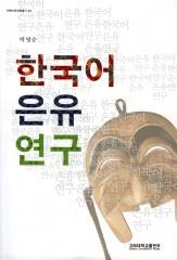 한국어 은유연구