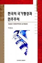 한국의국가형성과민주주의