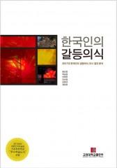 한국인의갈등의식