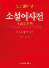 한국현대소설소설사전