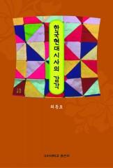 한국현대시사의감각