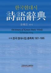 한국현대시시어사전
