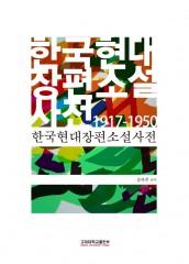 한국현대장편소설사전