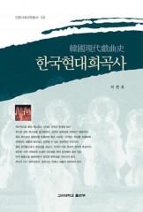 한국현대희곡사