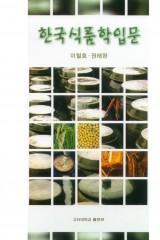 한국 식품학 입문