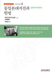 04_동일본대지진과헌법
