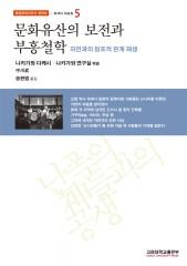 05_문화유산의보전과부흥철학