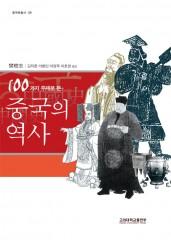 100가지주제로본중국의역사