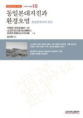 10_동일본대지진과환경오염