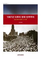1987년이후의한국민주주의