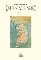 한국사연구입문