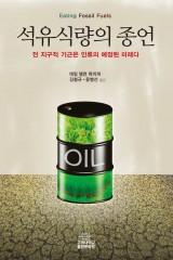 석유식량의종언
