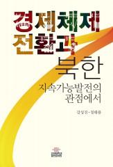 경제체제전환과북한