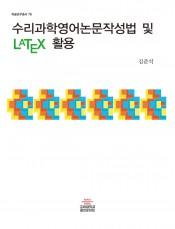 수리과학영어논문작성법 및 LATEX 활용