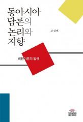 동아시아 담론의 논리와 지향(550)