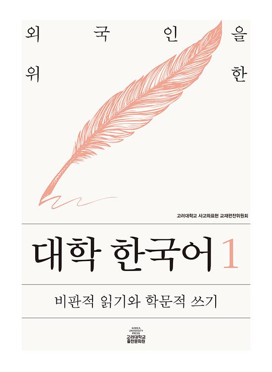 대학한국어1(550)