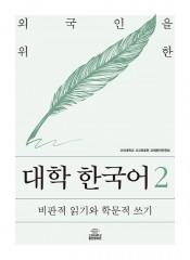 대학한국어2(550)