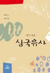 읽기쉬운삼국유사_표지 인쇄용(최종)N
