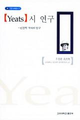 Yeats 시 연구