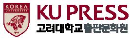 고려대학교출판문화원